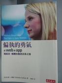 【書寶二手書T1/財經企管_HFN】偏執的勇氣-從web到app,瑪莉莎.梅爾的雅虎改革之路