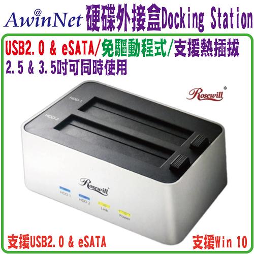 硬碟外接盒2.5/3.5吋USB2.0 & eSATA Docking Station硬碟外接座