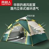 帳篷 帳篷戶外野營加厚防雨野外露營裝備全套防暴雨全自動便攜室內折疊