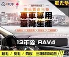 【麂皮】13年後 RAV4 避光墊 / 台灣製、工廠直營 / rav4避光墊 rav4 避光墊 rav4 麂皮 儀表墊