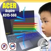 ® Ezstick ACER A515-56G 防藍光螢幕貼 抗藍光 (可選鏡面或霧面)
