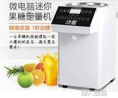果糖機 商用果糖機定量機 咖啡奶茶店專用全自動設備8格鍵果糖儀 第六空間 MKS