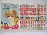 【書寶二手書T5/漫畫書_GIT】薔薇之戀_3~15集間_共13本合售_吉村明美