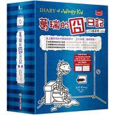 葛瑞的囧日記1 4集套書(附贈150組中小學生道地生活美語字彙 片語字卡)