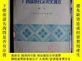二手書博民逛書店廣西瑤族社會歷史調查罕見(第一冊) 貨架10 219576 廣西