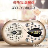 收音機 老人便攜式老年人迷你袖珍fm調頻廣播半導體小型隨身聽外放mp3TA4749【潘小丫女鞋】