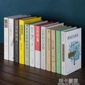 簡約現代中式假書仿真書裝飾品擺設創意家居客廳書殼模型書本擺件  莉卡嚴選