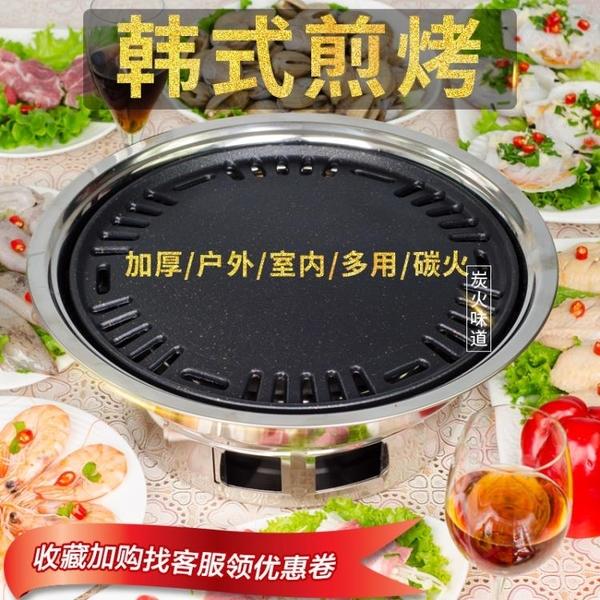 炭烤架 圓形燒烤爐戶外木炭全套不銹鋼韓式無煙家用商用燒烤架烤肉鍋煎盤 免運 快出