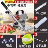 自動送肉羊肉切片機家用手動切肉機商用切肥牛羊肉卷切凍肉長刀片 YDL