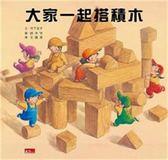 (二手書)大家一起搭積木