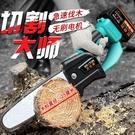 電鍊鋸充電式電鋸家用小型手持戶外伐木鋸鋰電樹木果園修枝電動鋸 【618特惠】