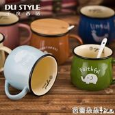馬克杯 仿搪瓷杯子 創意馬克杯陶瓷杯 zakka水杯 咖啡牛奶杯早餐杯  芭蕾朵朵