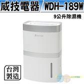 元元家電 威技 9L台灣製造除濕機 WDH-189W