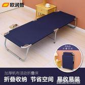 加固折疊床加厚單人床躺椅辦公室午睡午休行軍簡易陪護床 igo
