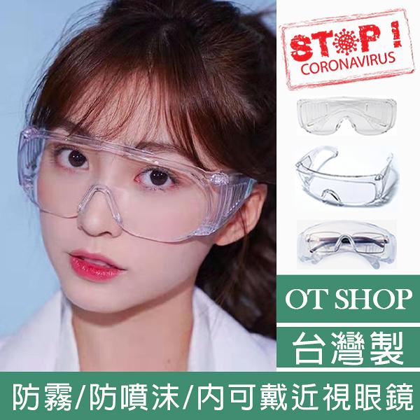 OT SHOP [現貨] 台灣製防疫護目鏡 套鏡 男女款 防霧 防噴沫 防灰塵 防風沙 內可戴近視眼鏡 U138