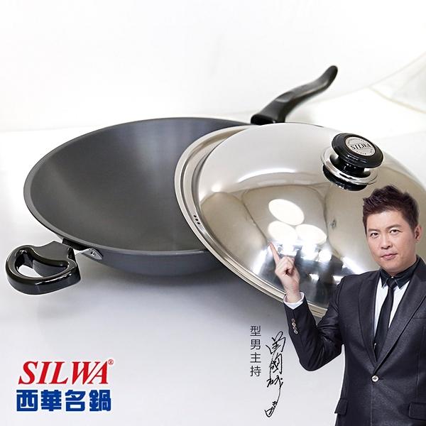 【西華SILWA】冷泉合金炒鍋35m