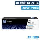 原廠感光滾筒 HP 感光鼓 CF219A...