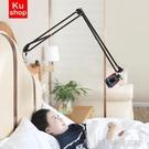 懶人支架床頭手機架子桌面平板支架萬能通用多功能床上看片神器