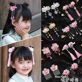 兒童髮飾中國風兒童古風漢服髮飾發夾頭飾流蘇步搖女童古裝寶寶頭花超仙女 時尚新品
