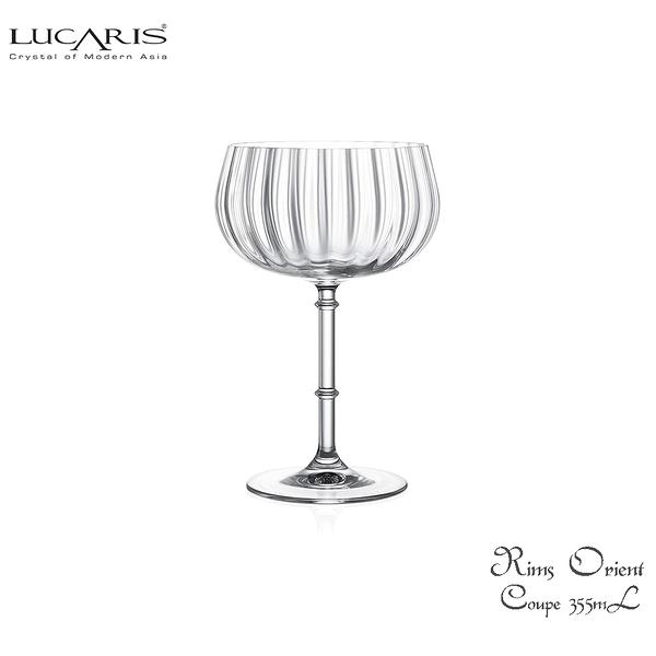 泰國Lucaris RIMS ORIENT Collection 旋耀東方系列 Coupe 寬口調酒杯 355mL 水晶調酒杯 水晶杯 雞尾酒杯