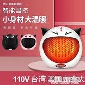 110V迷你取暖器小惡魔卡通暖風機桌面家用電暖器臺灣美國加拿大 名購新品