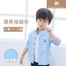 水藍色平織棉襯衫 長袖襯衫  [K5347]RQ POLO 秋冬童裝 小童 5-15碼