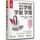 用九宮格學習法拆解英文單字字根、字首、字尾:先記憶 ╳ 再內化 ╳ 後試題的必勝