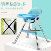 兒童餐椅寶寶餐椅簡單款吃飯餐桌椅高矮可調節嬰兒喂飯桌bb座椅凳『麗人雅苑』