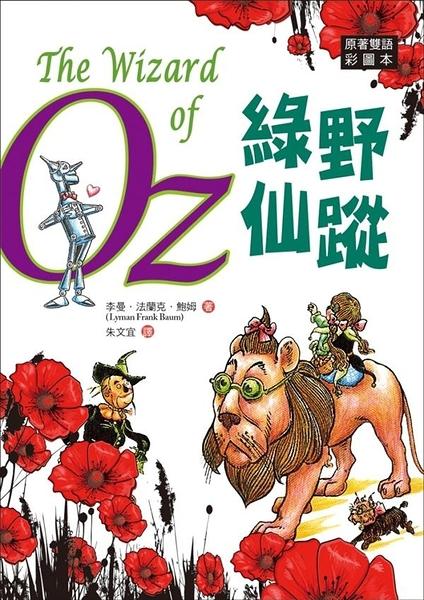 綠野仙蹤 The Wizard of Oz【原著雙語彩圖本】(25K彩色)