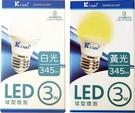 K-Light LED3W燈泡-白光/黃光