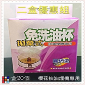 【PK廚浴生活館】櫻花免洗油杯 專利拋棄式除油煙機專用[圓形每盒20入]*2盒1組 實體店面