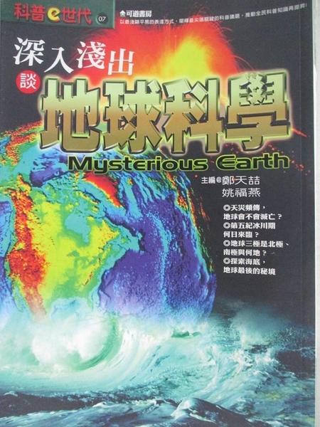 【書寶二手書T1/科學_BUD】深入淺出談地球科學_鄭天吉吉, 姚福燕