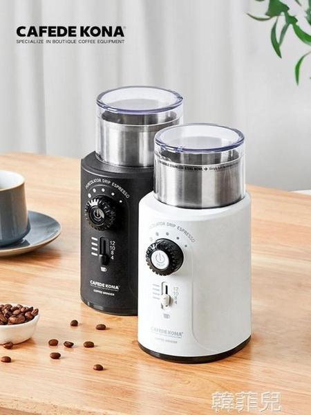 研磨機 CAFEDE KONA磨豆機電動咖啡豆研磨機家用智慧磨粉五谷雜糧粉碎器 韓菲兒