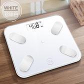 優惠兩天-體脂秤智能體重秤家用電子稱成人精準測脂肪秤減肥體脂稱健康秤【限時八八折】