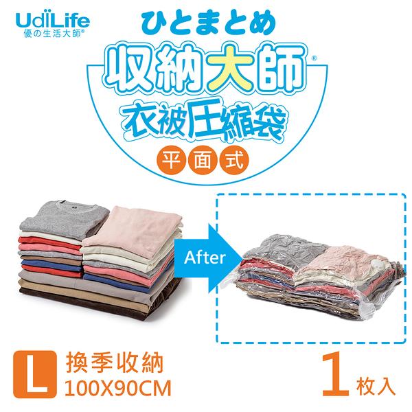UdiLife收納大師【L平面】壓縮袋1入 (約90x100cm)-S0019L