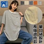 EASON SHOP(GQ1804)實拍純棉撞色橫條紋單口袋落肩OVERSIZE圓領短袖棉長版T恤裙女上衣服大尺碼寬版