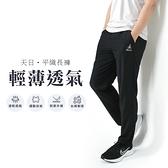 HODARLA 男女天日平織彈性長褲(台灣製 運動 慢跑 路跑 抗UV 反光 免運 ≡排汗專家≡