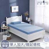 House Door 防螨保護表布記憶床墊10cm超值組-單大3.5尺雪花藍