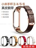 小米手環4/5/6腕帶 小米手環3/4nfc版真皮表帶替換帶頭層小牛皮三四五代智慧手表帶個性 薇薇