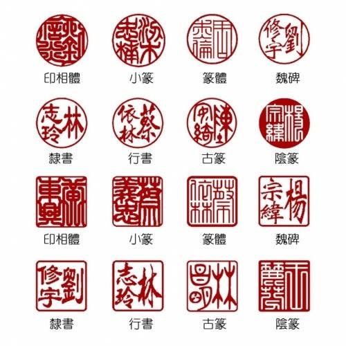 印章-赤牛角公司印章 (八分公司章)- 公司開戶印章 - 手工刻印章
