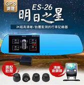 領先者ES-26 GPS測速胎壓監測 2K清晰雙鏡 後視鏡型行車記錄器【送16G記憶卡+車用充電
