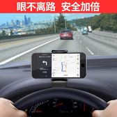 舒語hud車載手機支架多功能儀表台導航支撐架汽車用卡扣式手機架限時促銷!