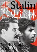 (二手書)史達林:從革命者到獨裁者
