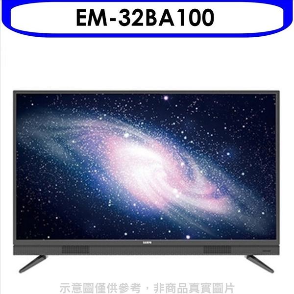 聲寶【EM-32BA100】32吋電視