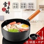 日式雪平鍋麥飯石不粘鍋奶鍋迷你小鍋寶寶輔食鍋小湯鍋泡面鍋家用 居享優品