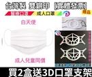 (台灣製雙鋼印) 丰荷 荷康 純白天使 成人/兒童醫用 親子口罩 (50入/盒) 滿2盒送3D口罩支架