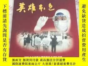 二手書博民逛書店罕見英雄本色-2003年北京積水潭醫院抗SARS紀實(畫冊)24