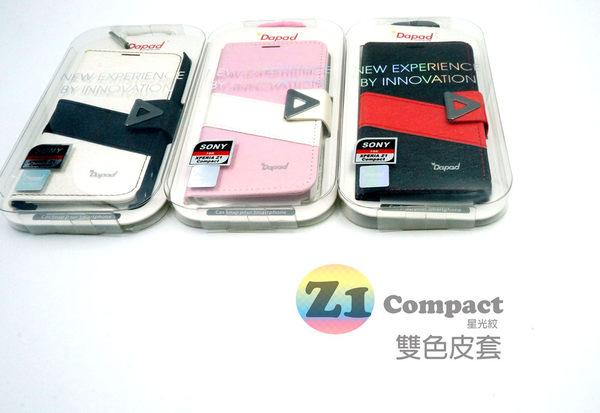 【限量出清】Z1 Compact 星光紋雙色皮套 Sony Xperia