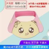 寶寶洗頭神器防水護耳可調節加大浴帽洗發帽嬰兒洗發帽兒童 【快速出貨】