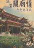 二手書R2YB99年11月初版一刷《濃濃關廟情 戀戀香洋風》臺南縣關廟鄉公所97